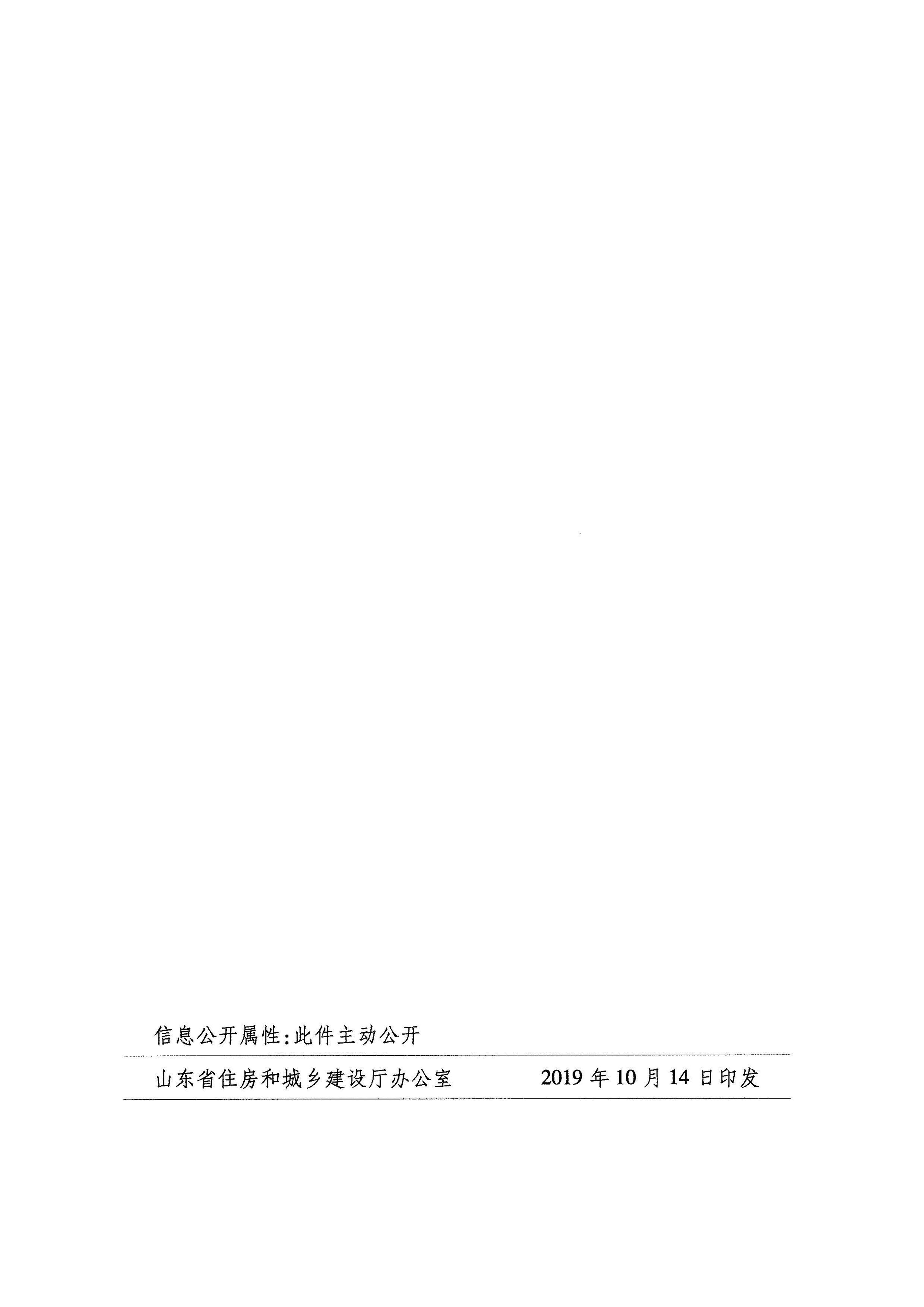 关于进一步加强民用建筑生活热水系统一体化应用管理的通知(鲁建节科字〔2019〕7号)_页面_3.jpg