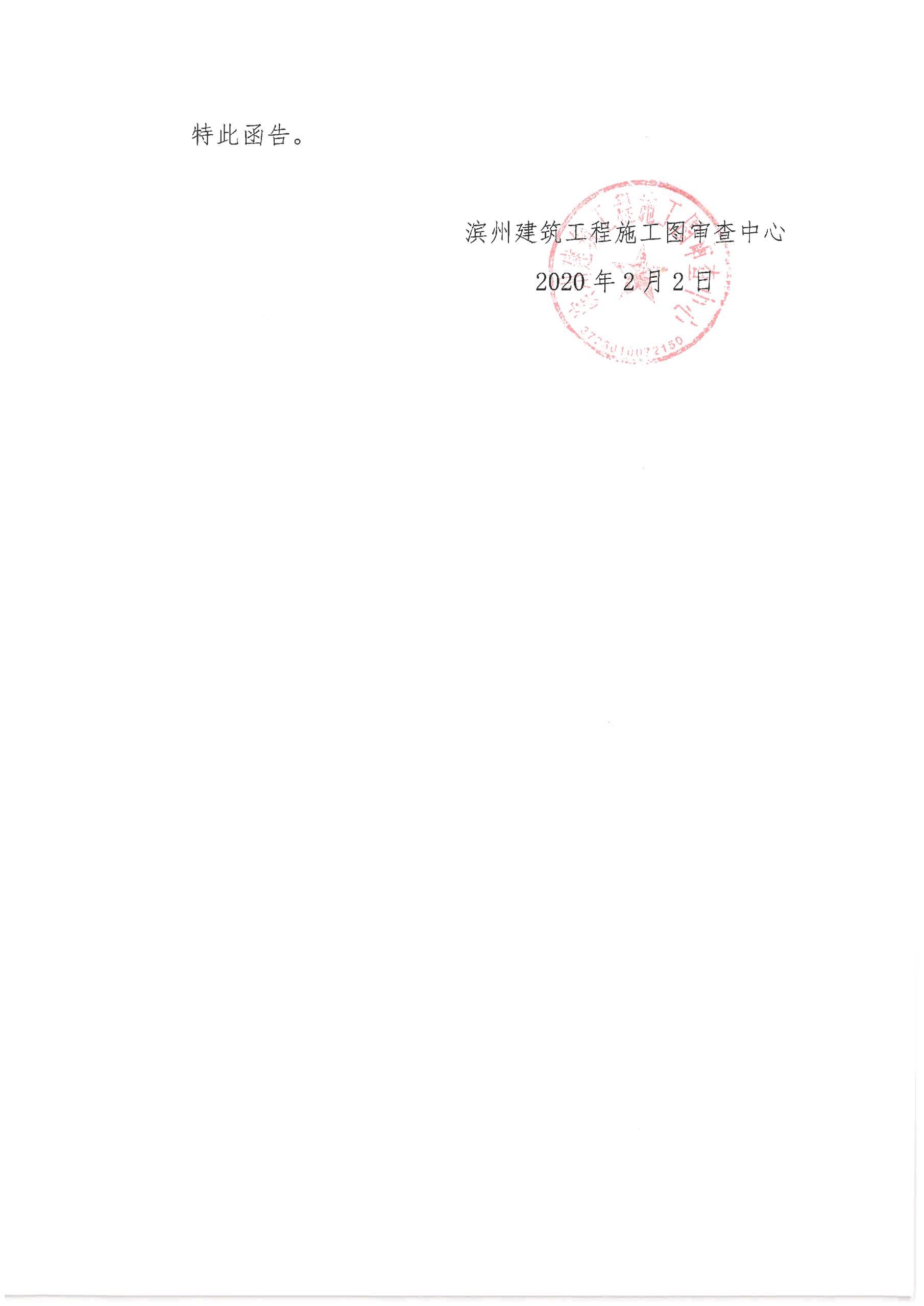 微信图片_20200202173233.jpg
