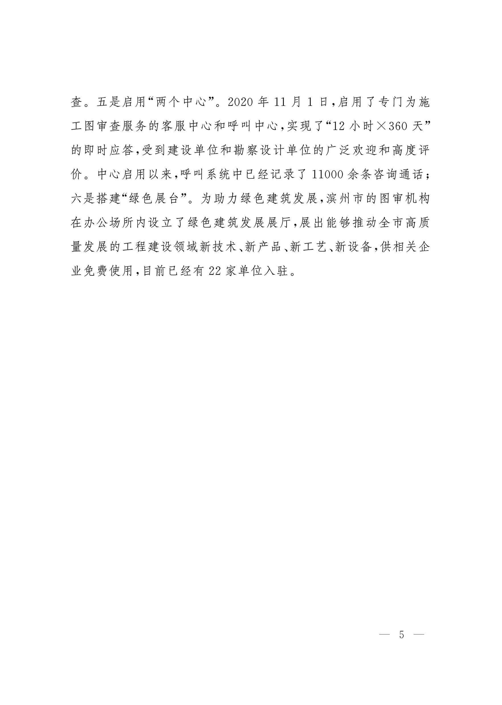 山东省住房和城乡建设厅关于印发滨州市施工图审查服务经验做法的通知_5.jpg