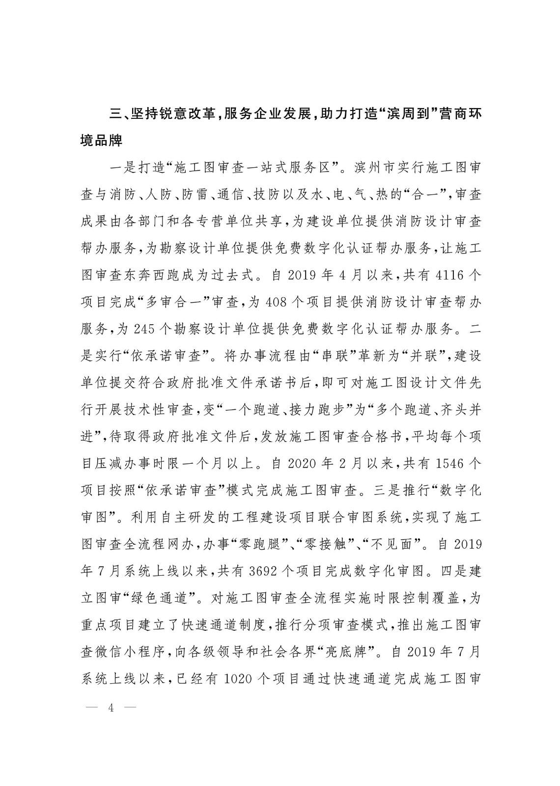 山东省住房和城乡建设厅关于印发滨州市施工图审查服务经验做法的通知_4.jpg