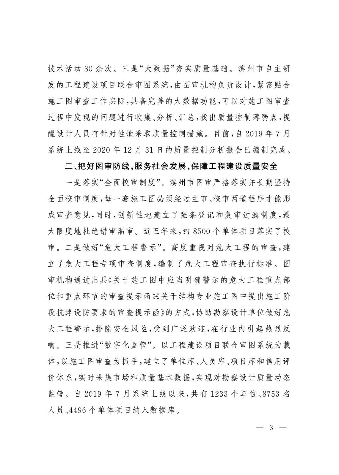 山东省住房和城乡建设厅关于印发滨州市施工图审查服务经验做法的通知_3.jpg