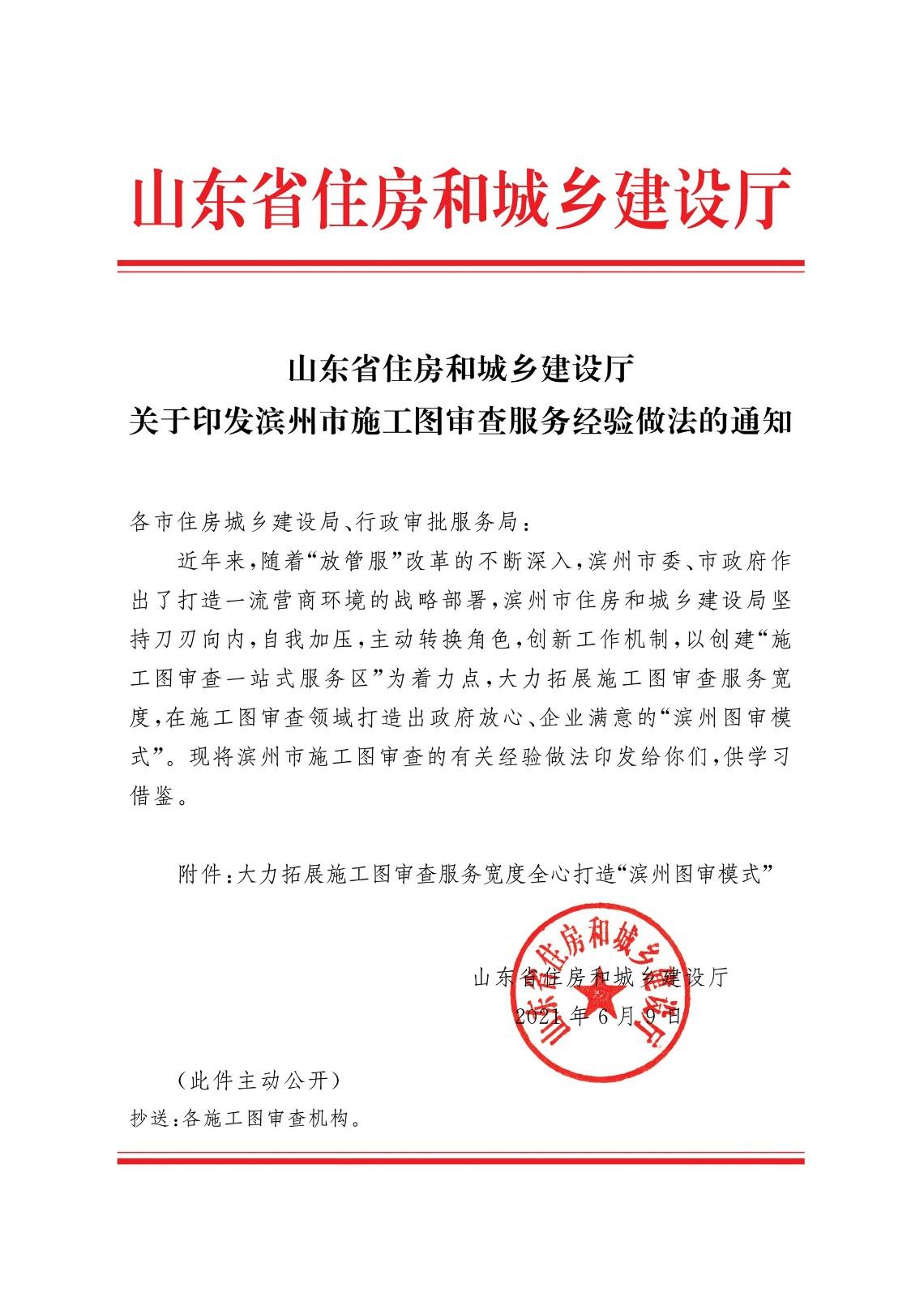 山东省住房和城乡建设厅关于印发滨州市施工图审查服务经验做法的通知_1.jpg