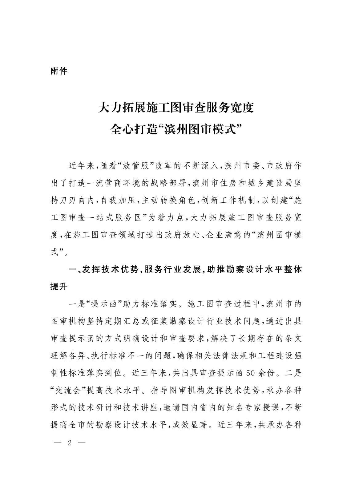 山东省住房和城乡建设厅关于印发滨州市施工图审查服务经验做法的通知_2.jpg