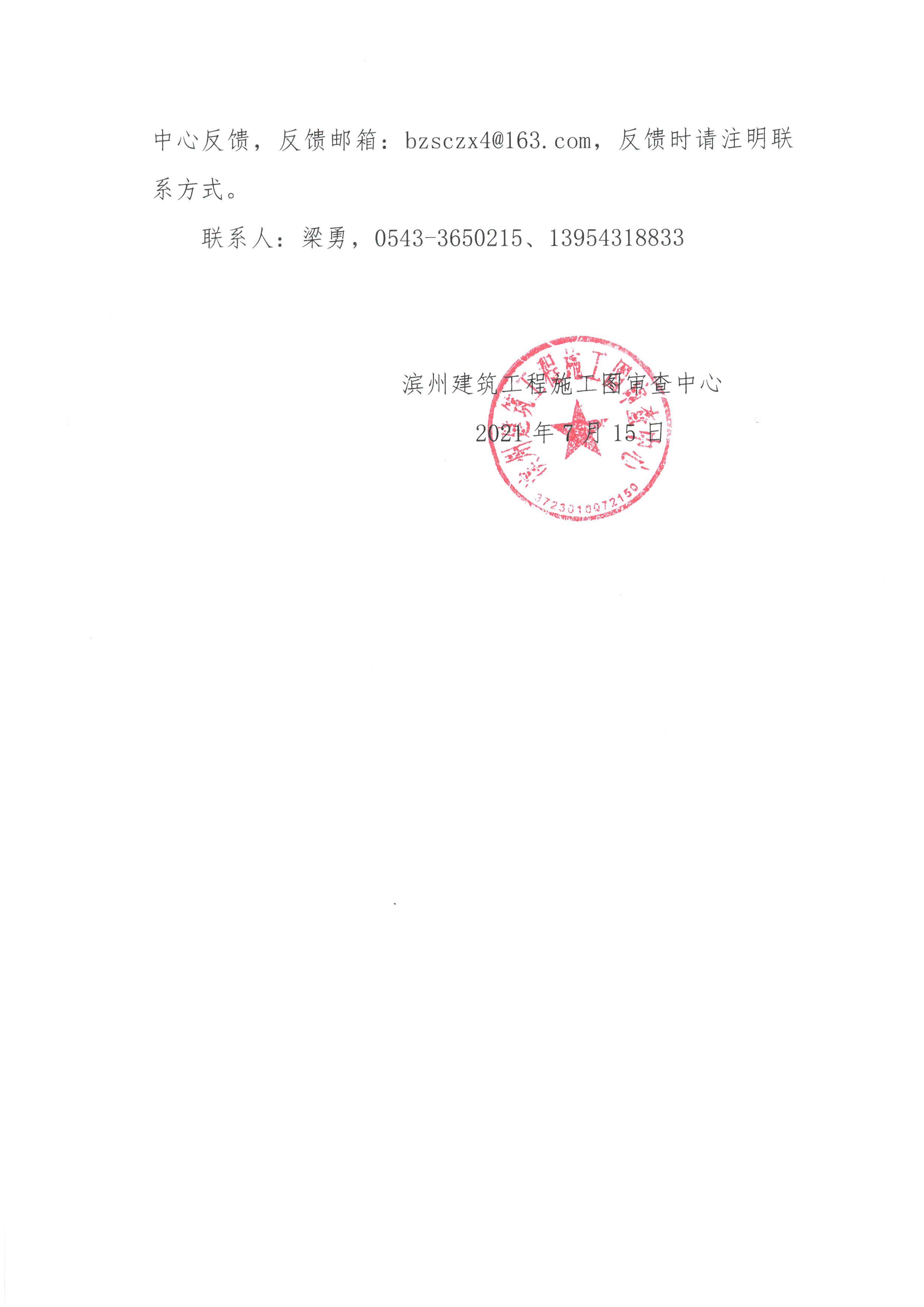 滨州建筑工程施工图审查中心关于排水管道在非住宅类居住房间过道穿越的审查提示函 (4).jpg