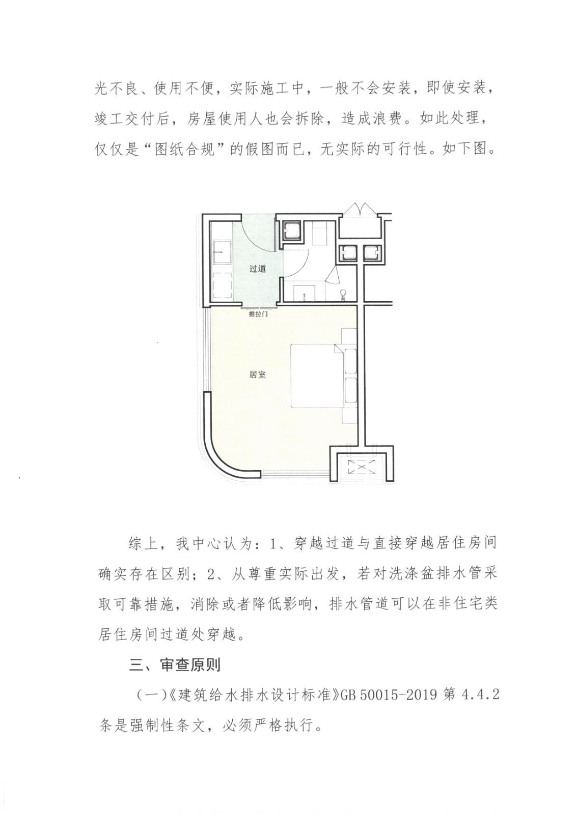 滨州建筑工程施工图审查中心关于排水管道在非住宅类居住房间过道穿越的审查提示函 (5).jpg