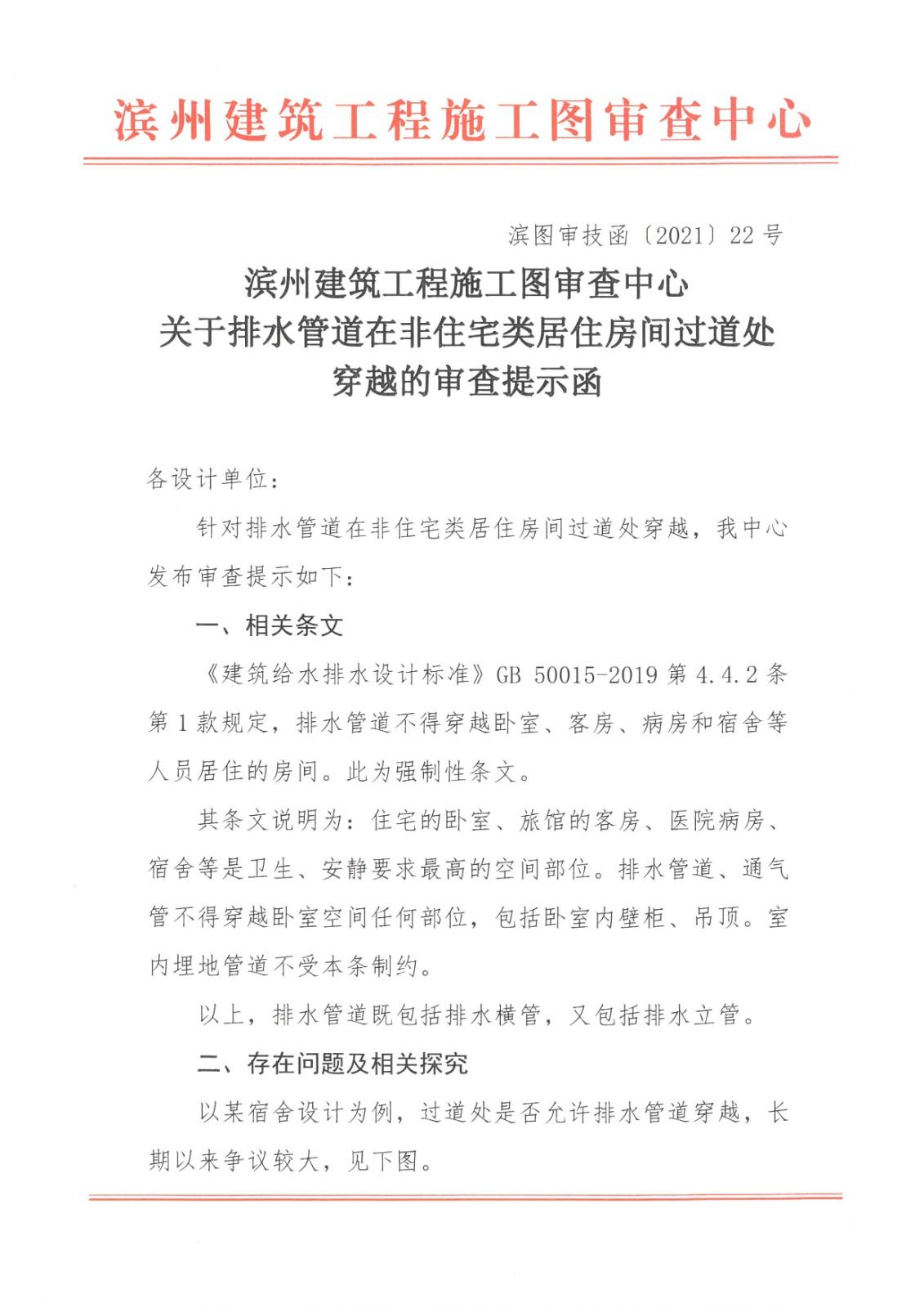 滨州建筑工程施工图审查中心关于排水管道在非住宅类居住房间过道穿越的审查提示函 (1).jpg