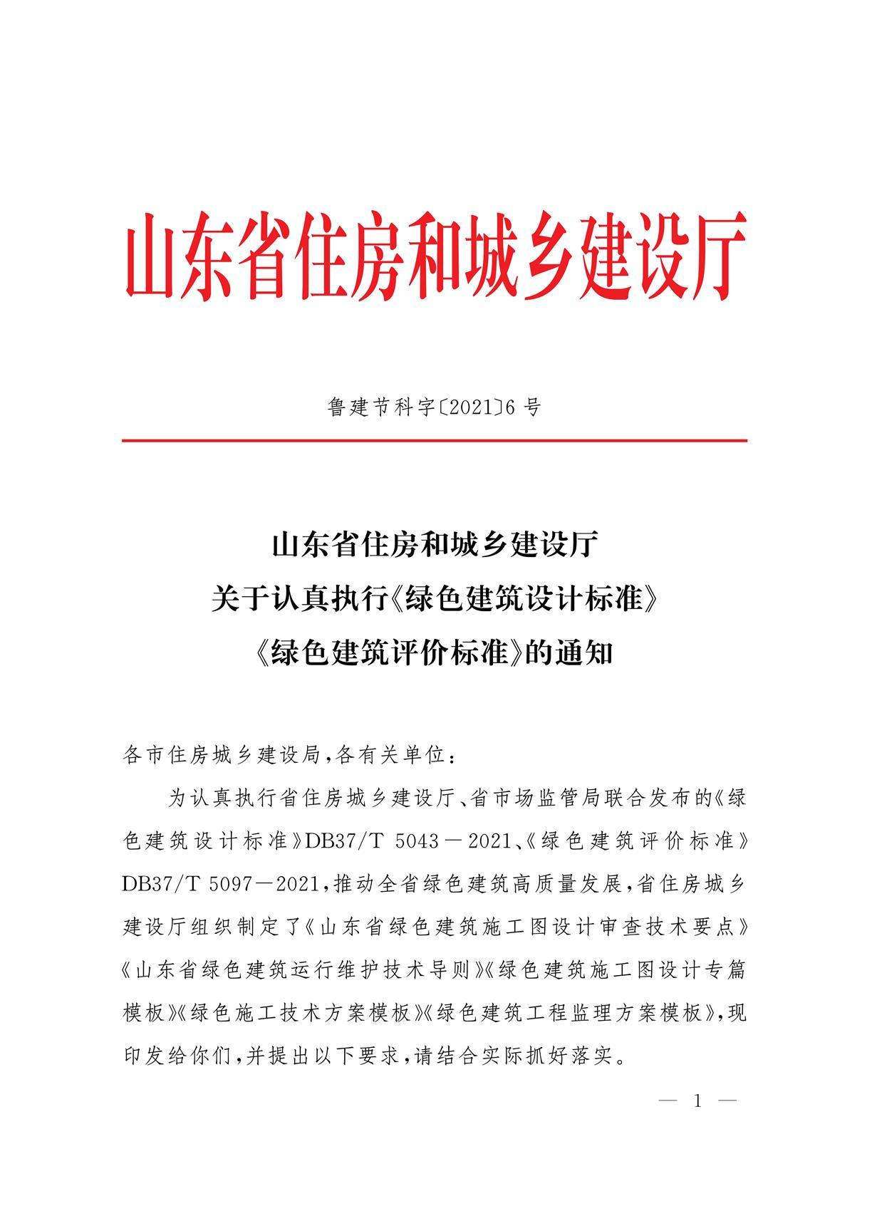 山东省住房和城乡建设厅关于认真执行《绿色建筑设计标准》《绿色建筑评价标准》的通知.pdf省住房和城乡建设厅_1.jpg
